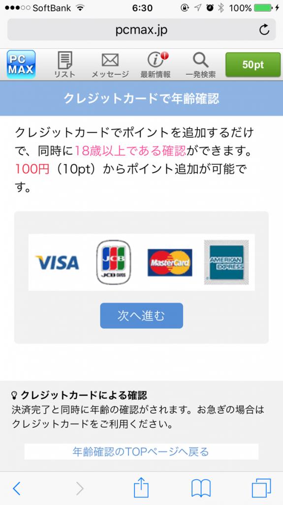 クレジットカードでの年齢確認画面