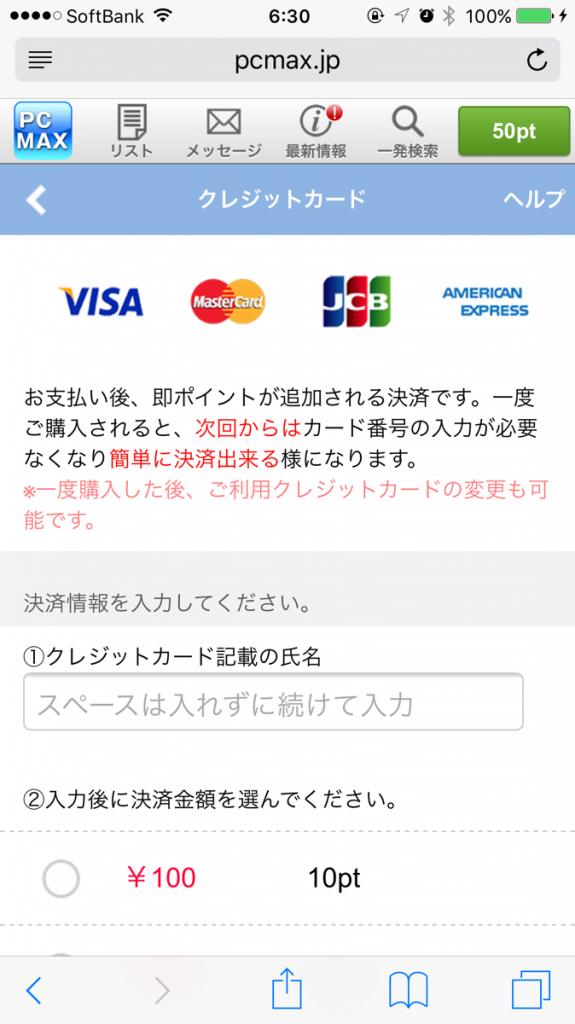 クレジット決済画面