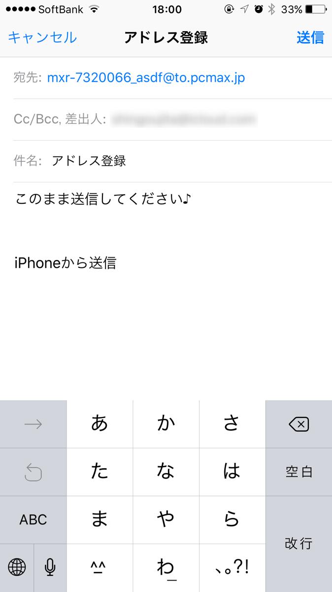 空メールを送る画面