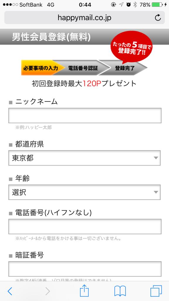 ハッピーメール登録方法