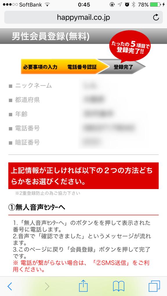 ハッピーメール登録情報