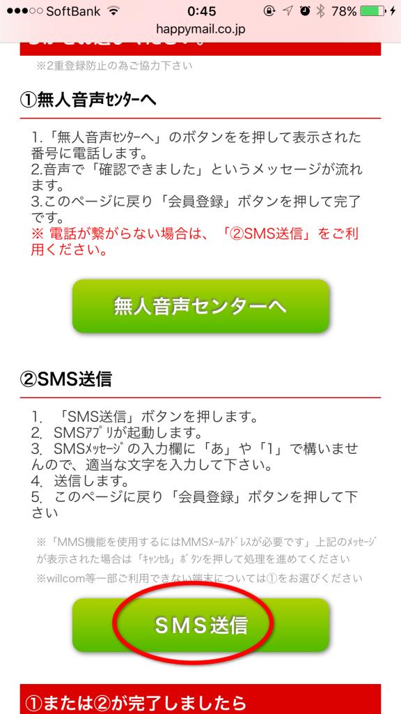 ハッピーメールSMS送信