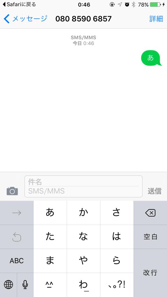 ハッピーメールSMS送信画面