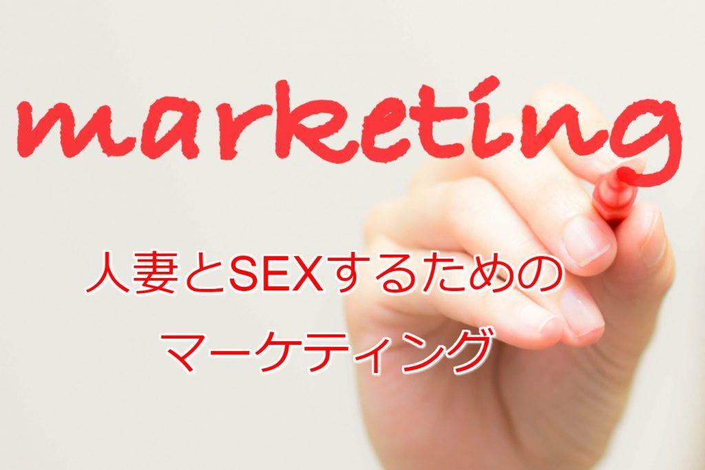 人妻とSEXするためのマーケティング