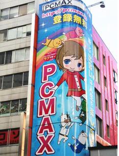 PCMAXの広告