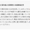 ミントc!jメールで人妻から返事が届く掲示板投稿文を公開&登録手順