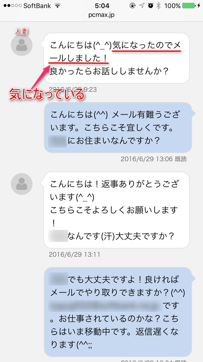 不倫したい人妻に響く掲示板プロフィール ~3つの書き方ポイント~