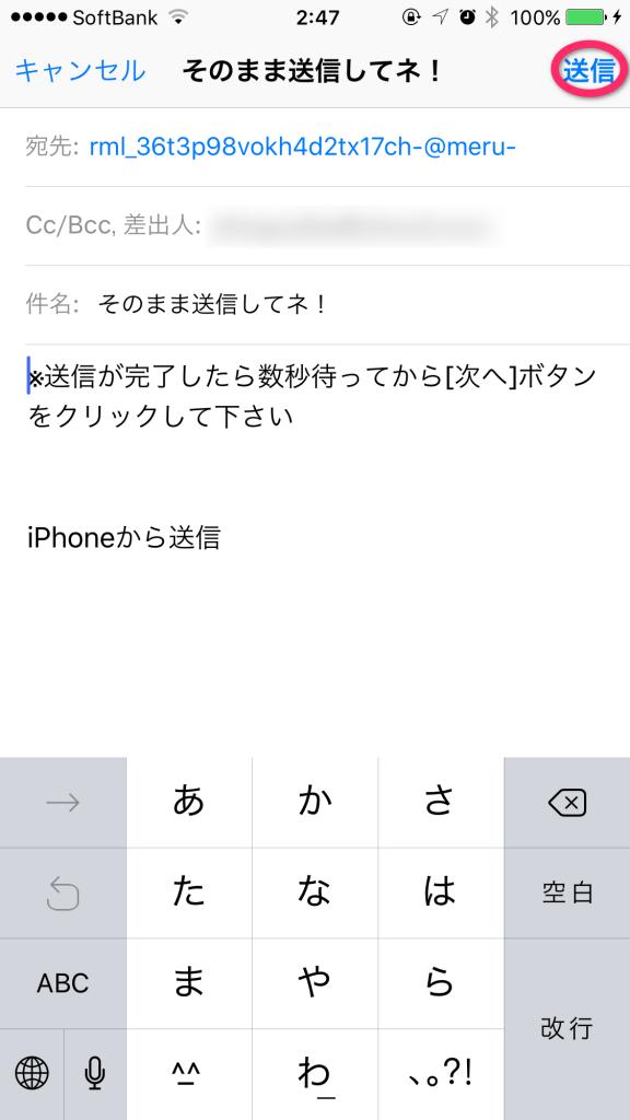 メルパラ メール画面