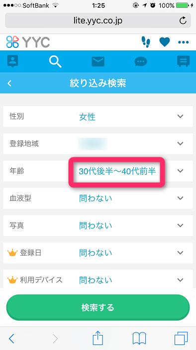 YYCのプロフィール検索