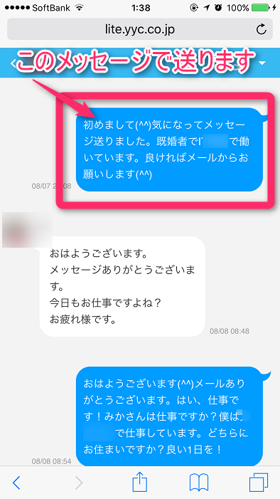 YYCで送るメール文