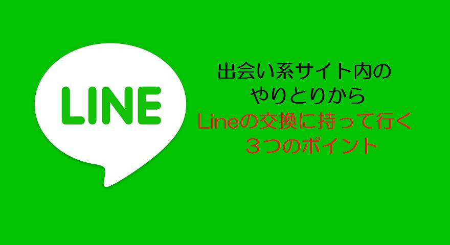 Line移行へのポイント