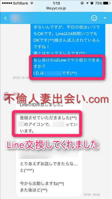 Line交換を促す方法