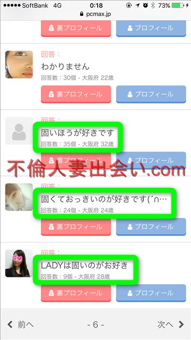 【PCMAX裏プロフィール攻略】「硬いチンポ」が女性に人気!