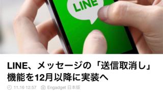 間違って送ったLINEのメッセージの削除可能に!これで浮気も怖くない!(誤爆を回避!)