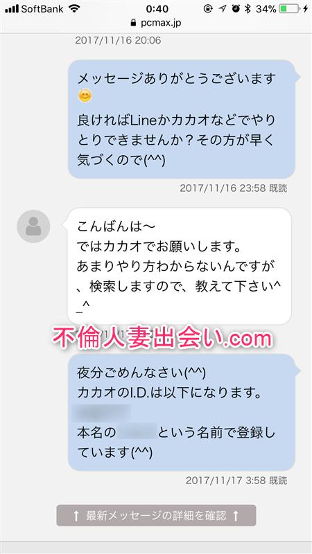 PCMAXで既婚人妻とセックスする方法(メール)a
