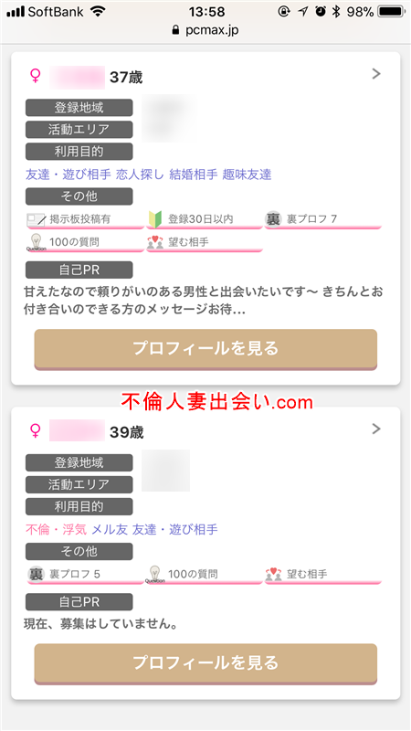 PCMAX人妻検索