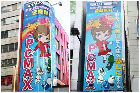 PCMAXの宣伝