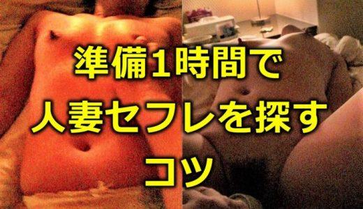 【動画有】人妻セフレの探し方のコツ!準備1時間、2週後にセフレを作る方法
